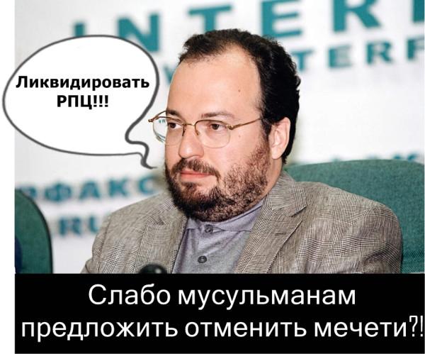 Станислав Белковский призывает к ликвидации организации РПЦ