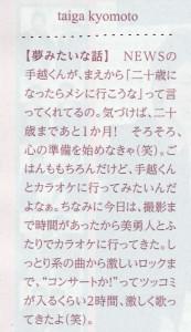 WinkUp_201412_12 1