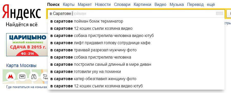 Новости городов
