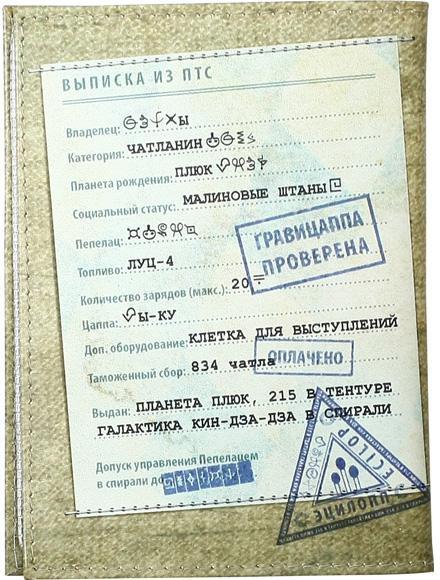 Удостоверение на право управления