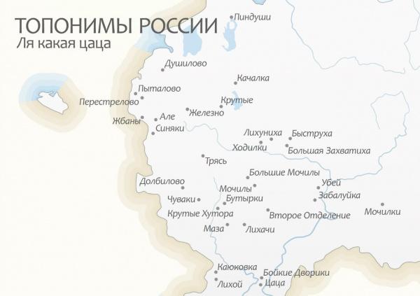 Топонимика России