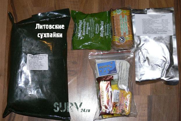 Литовские сухие пайки