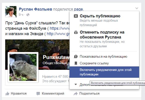 Facebook - скрытые возможности