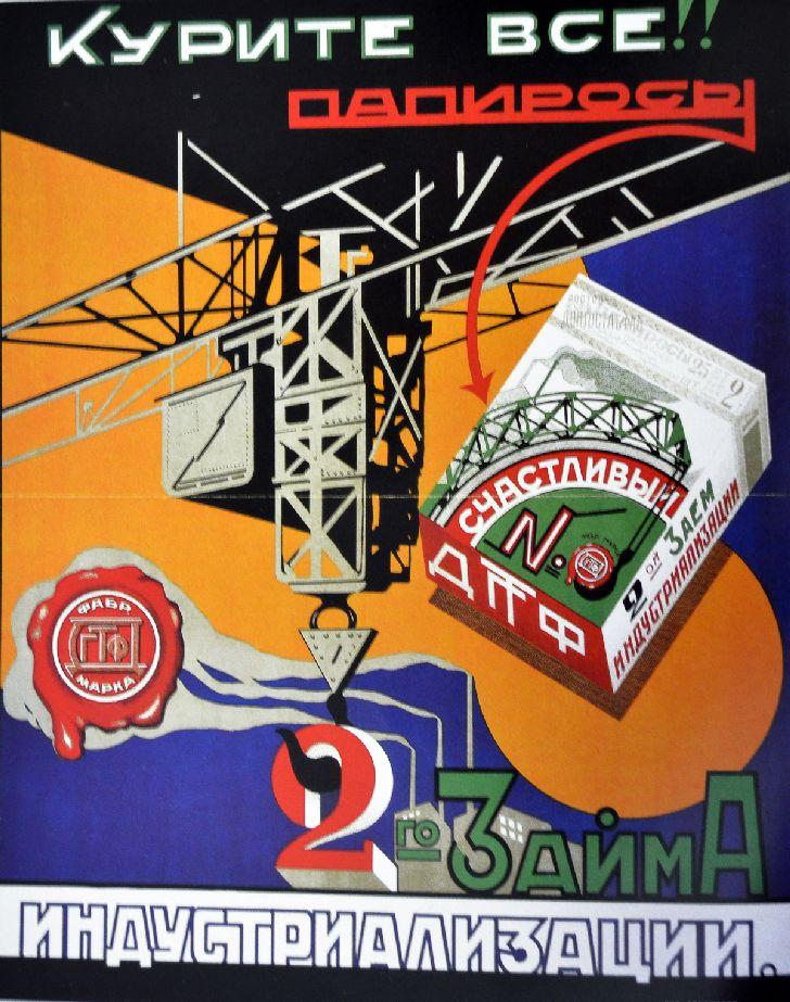 Советская реклама сигарет