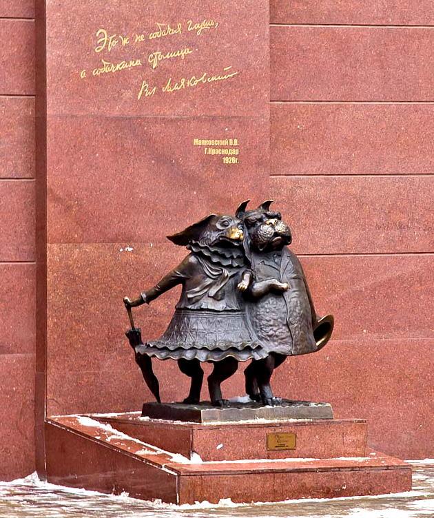 Краснодар памятник двум собачкам
