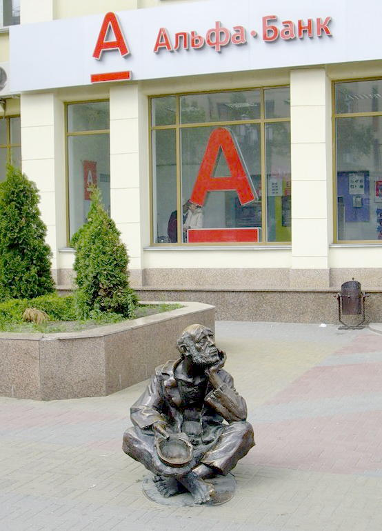 Памятник нищему