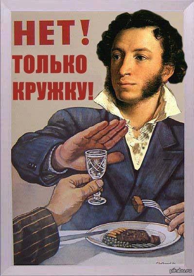 Пушкин жив