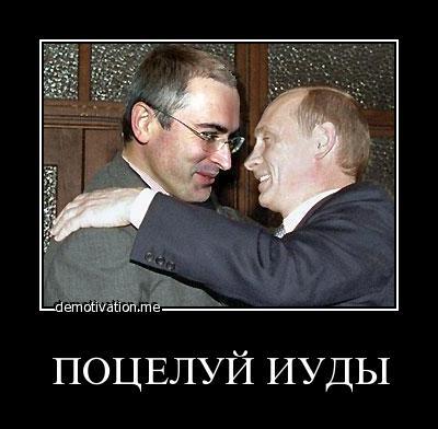 Ходорковский обещает прислать на президентские выборы в Украине 1000 независимых наблюдателей - Цензор.НЕТ 4708