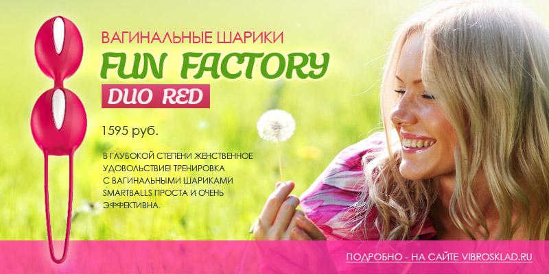 Вагинальные шарики Fun Factory Duo red