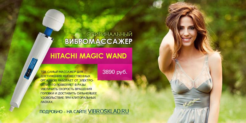Оригинальный вибромассажер Hitachi Magic Wand