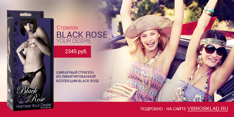 Страпон Black Rose Your Desire
