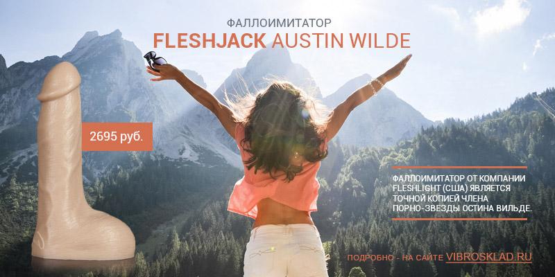 Фаллоимитатор Fleshjack Austin Wilde