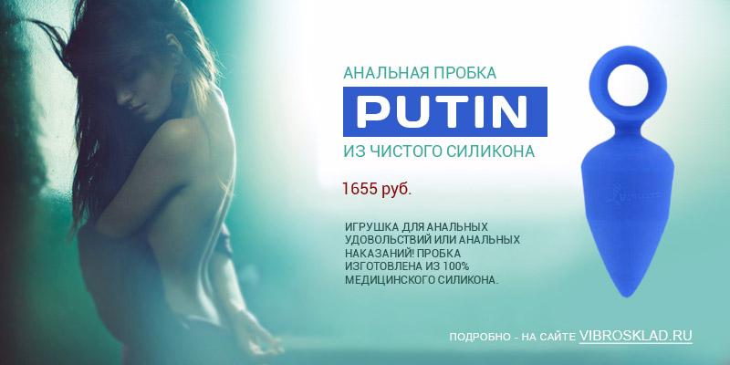 Анальная пробка Putin из чистого силикона