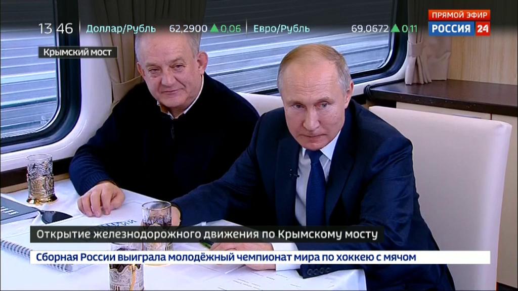 Россия 24-20191223-134404