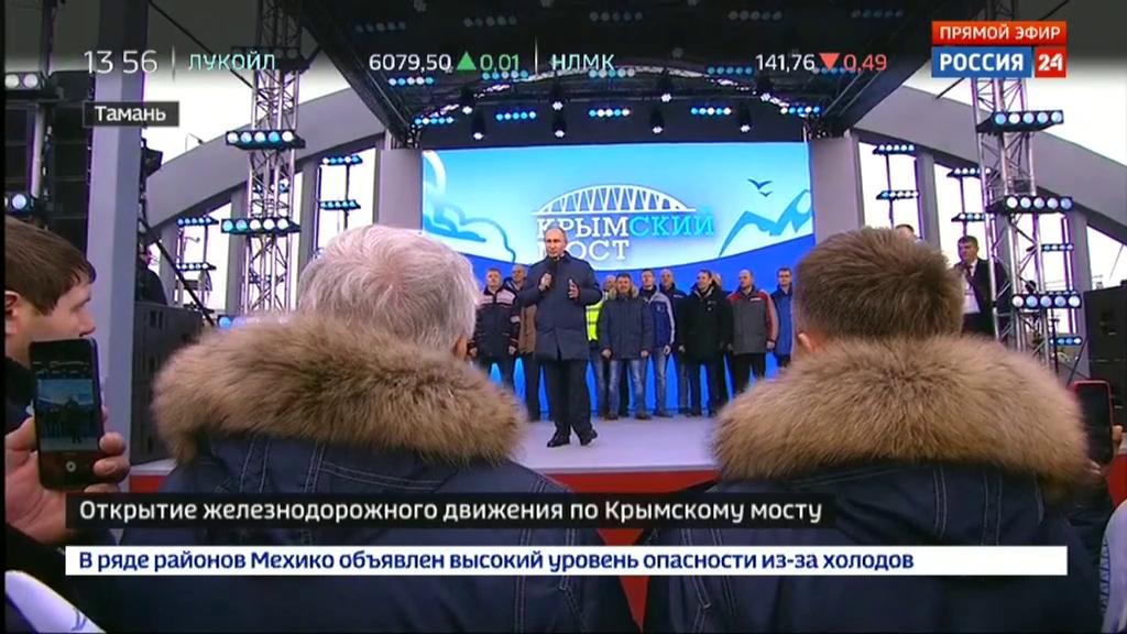 Россия 24-20191223-135404
