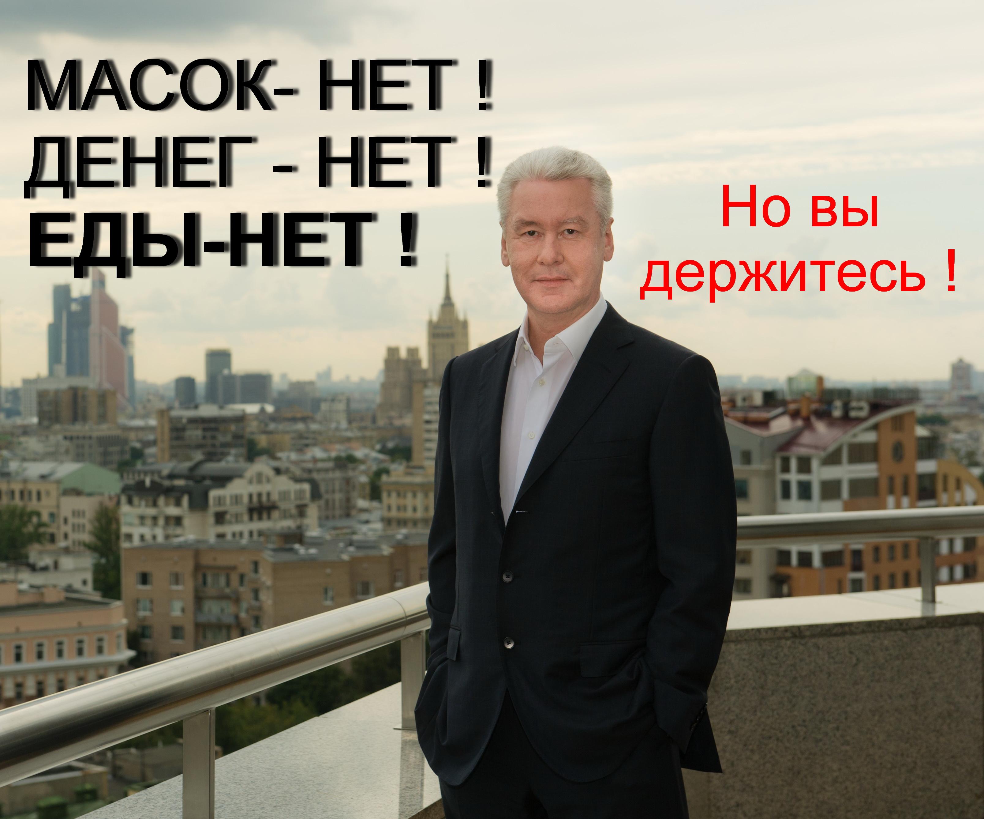 Мэр Сергей Собянин