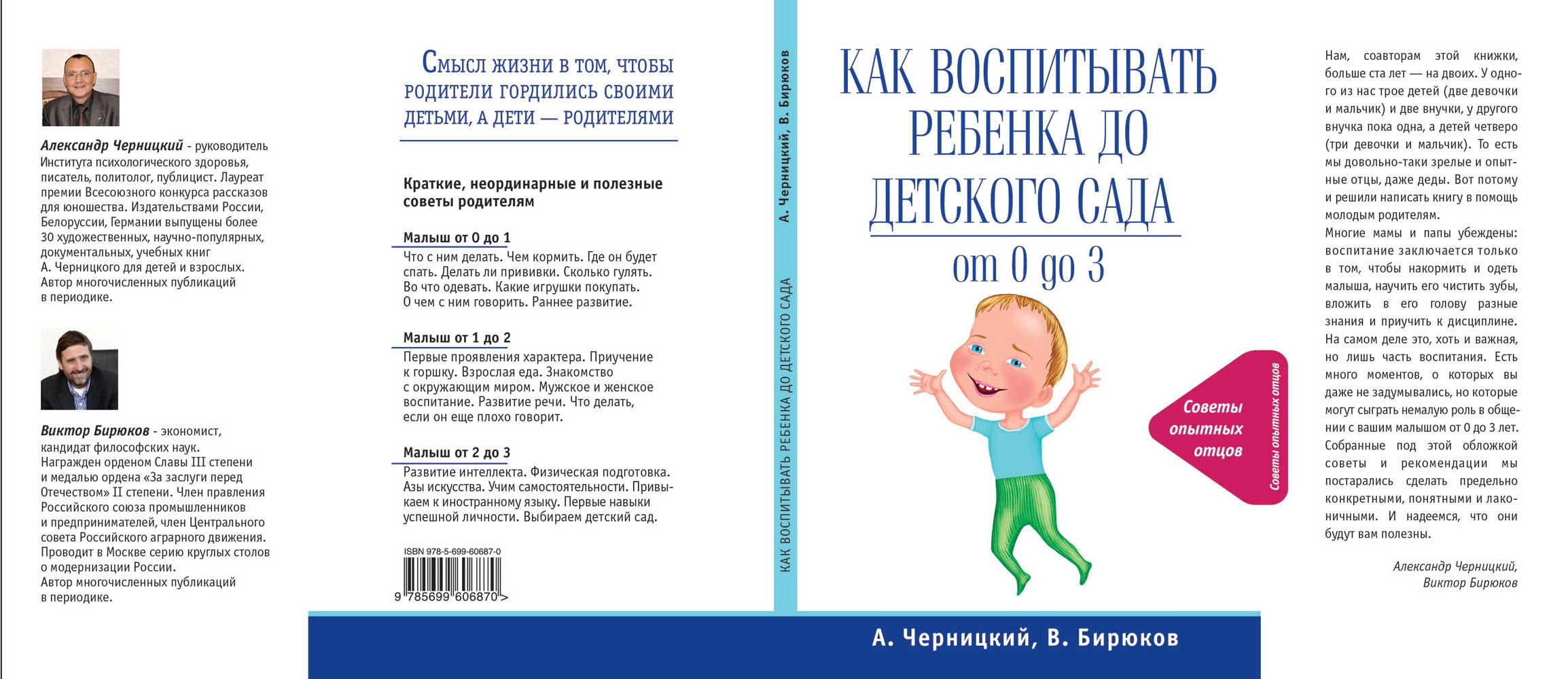 Обложка Как воспитывать ребенка до детского сада