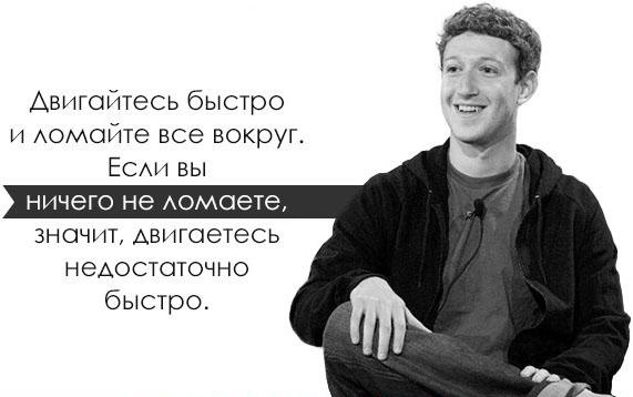 Цитаты ЦукербергCROP