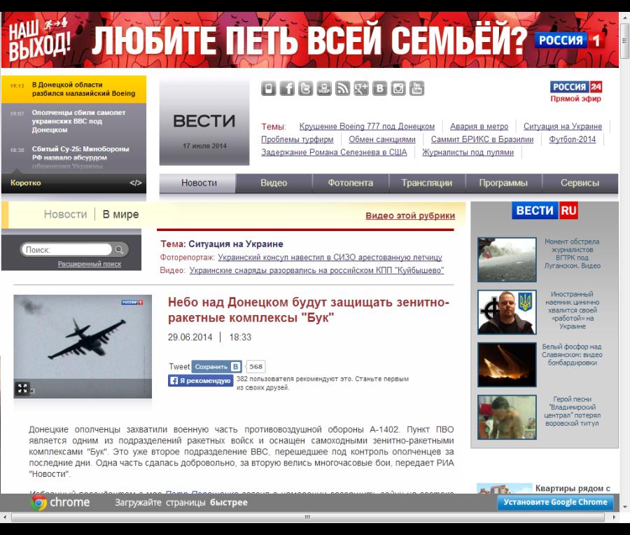 Вести.Ru  Небо над Донецком будут защищать зенитно-ракетные комплексы  Бук