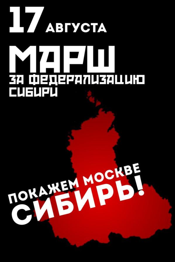 За федерализацию Сибири!