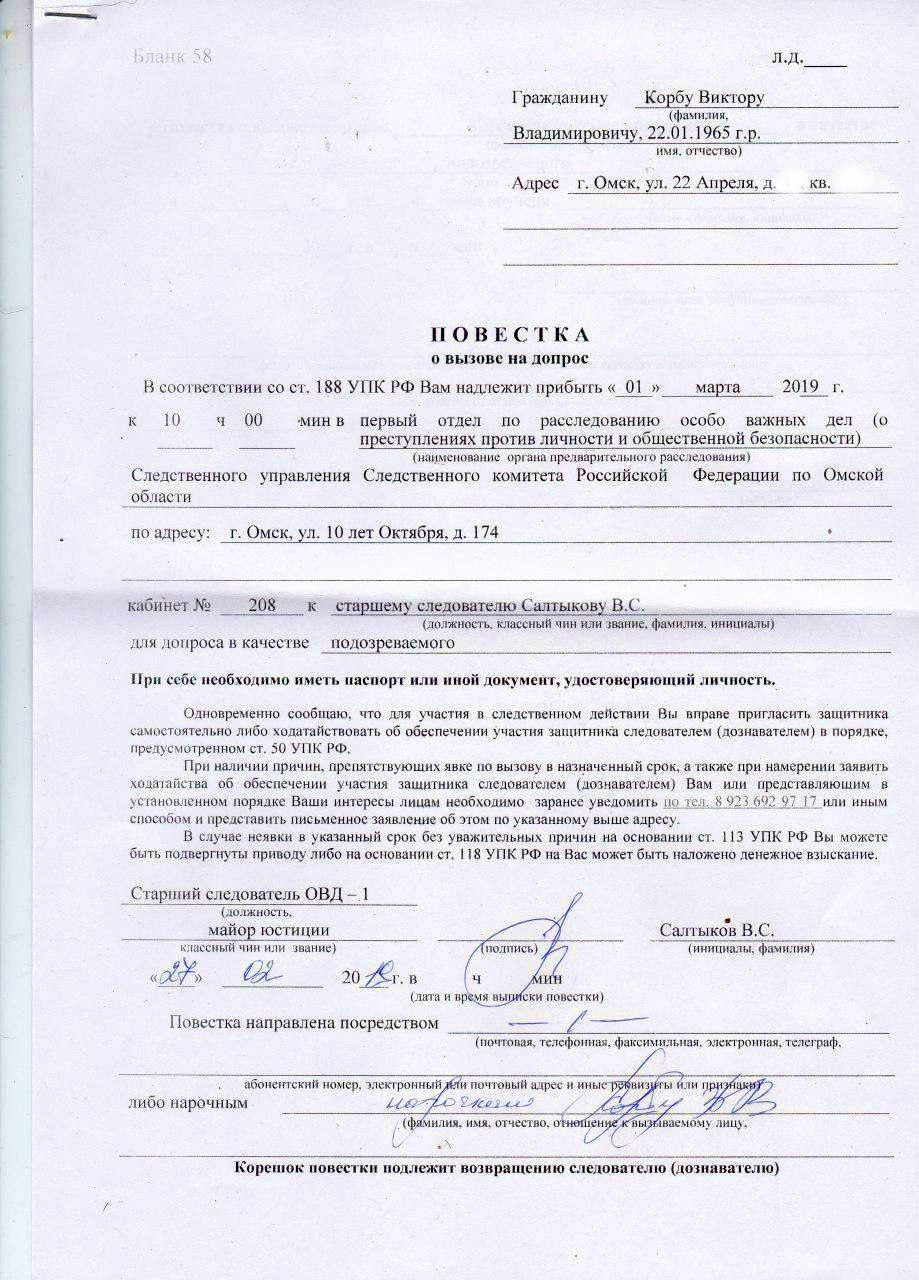 Скан-копия повестки Виктору Корбу по делу «правозащитника-террориста»