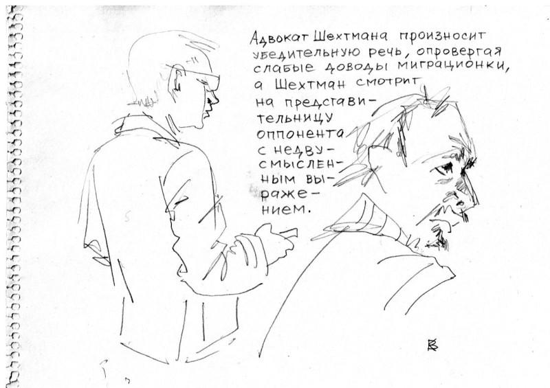 Адвокат Скорбач и публицист Шехтман