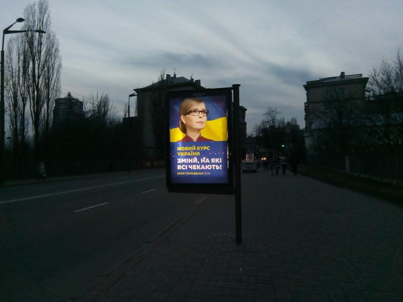 Юлия Тимошенко. Новий курс Украiни. Змiни, на якi всi чекають!