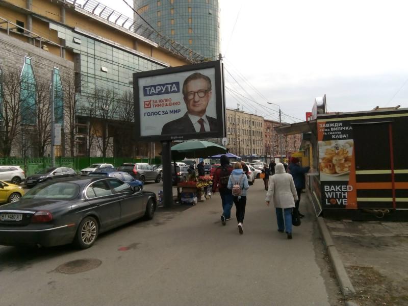 Тарута. За ЮлIю Тимошенко. Голос за мир.