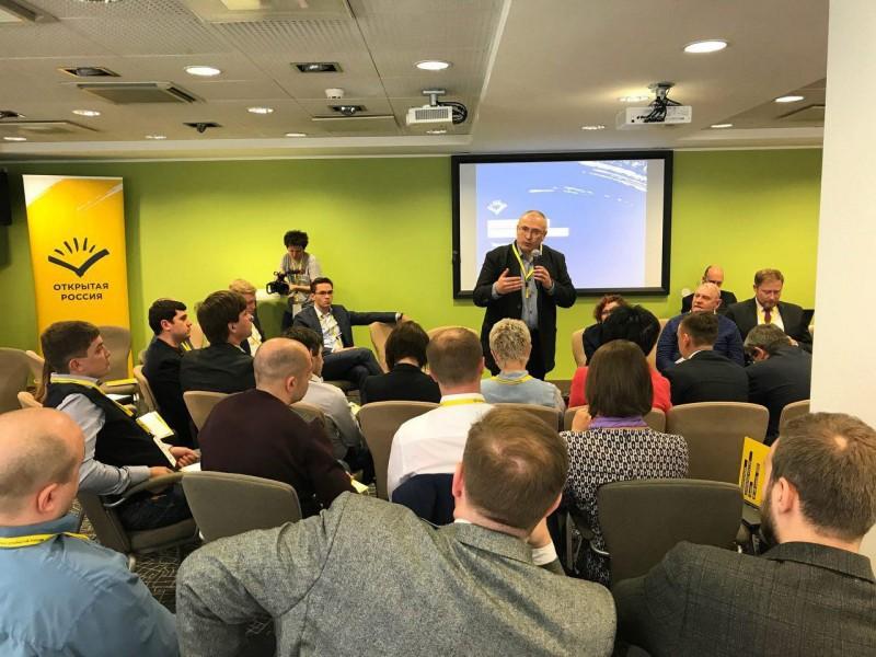 Конференция движения «Открытая Россия»