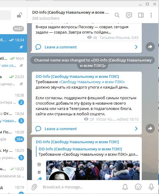 Поддержка флешмоба переименованием телеграм-канала DO-info