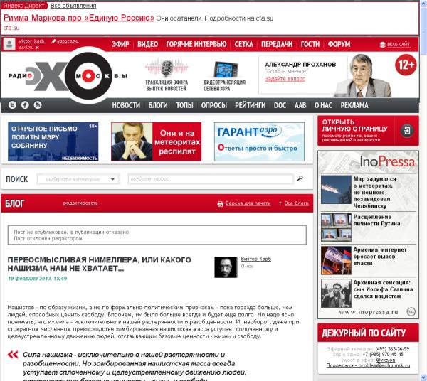 Радио ЭХО Москвы -- Переосмысливая Нимеллера, или Какого нашизма нам не хватает... - Комментари
