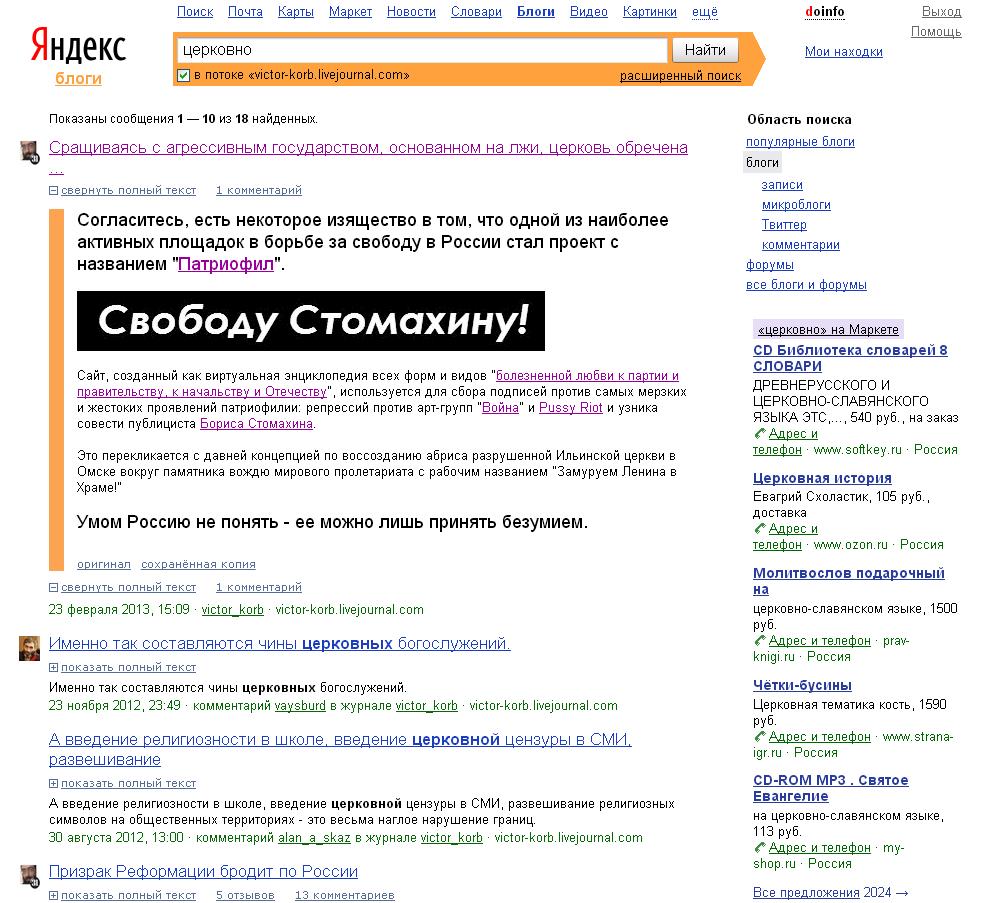 церковно, поток— victor-korb.livejournal.com — Яндекс.Поиск по блогам