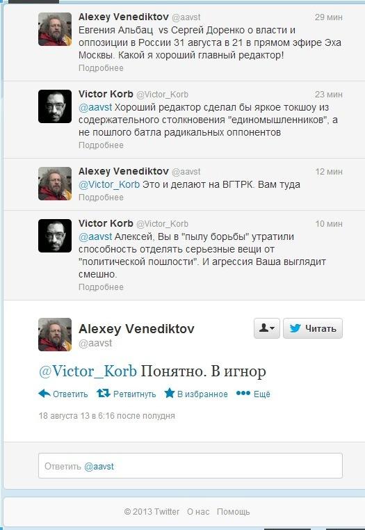 Венедиктов - Хам всея Руси