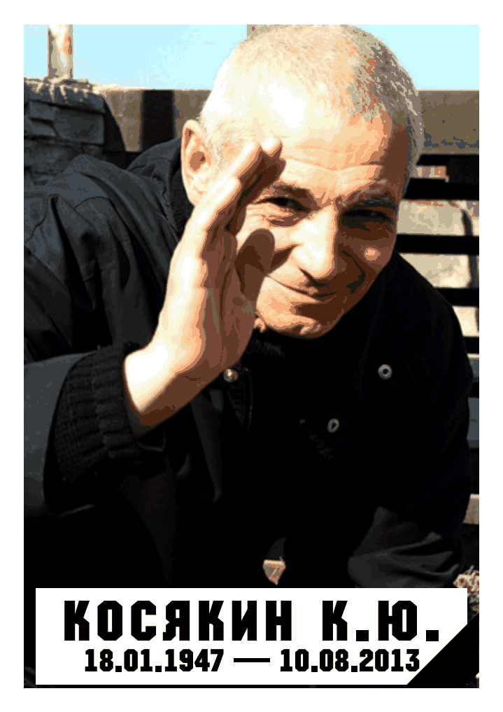 Косякин