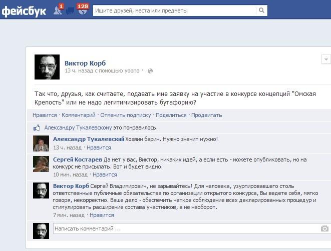 Фейсбук_Костарев_Корб