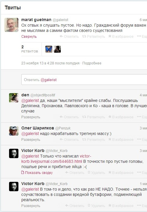 Гельман о Всероссийском гражданском форуме