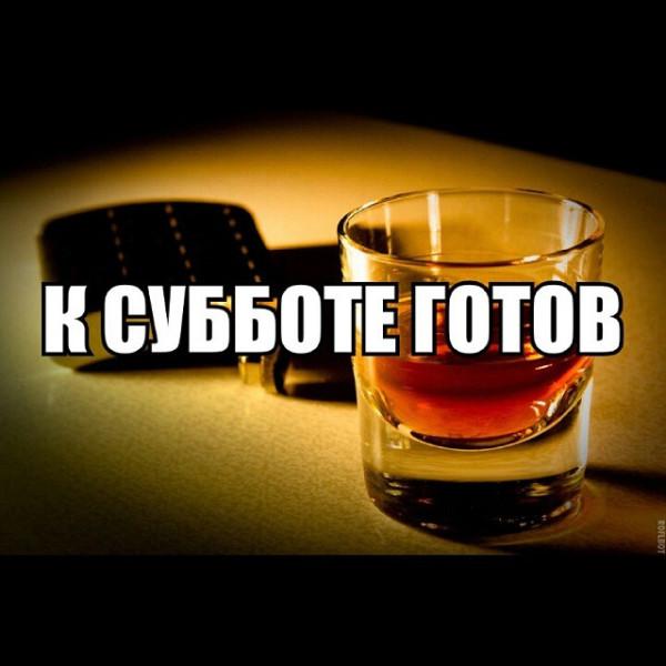 Прикольные картинки суббота алкоголь