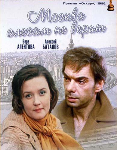 За что Москва слезам не верит Оскара получила
