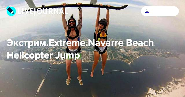 Экстрим.Extreme.Navarre Beach Helicopter Jump