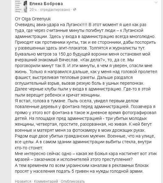 Очевидец о бомбардировке Луганска украинской авиацией