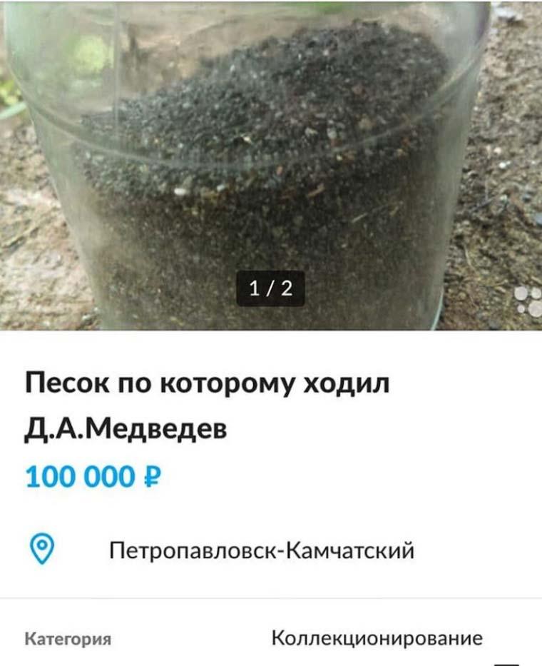 Песок, по которому ходил Медведев