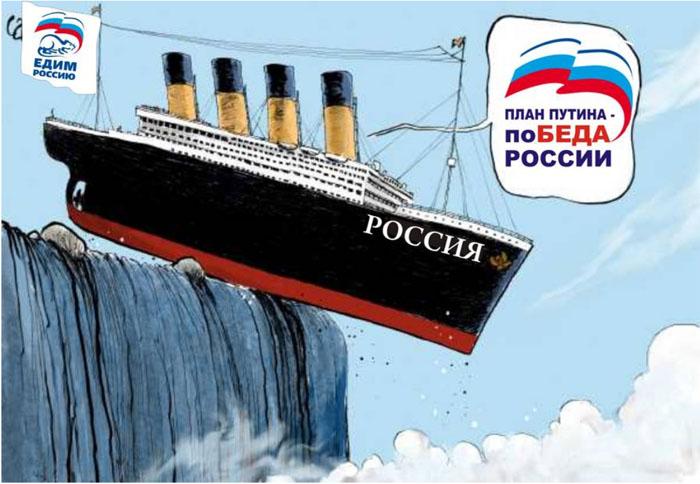 Россия обречена