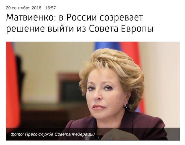 Валентина Матвиенко заявила, что Россия рассматривает возможность выхода из Совета Европы