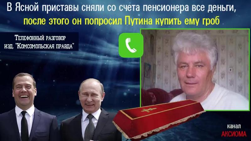 Старик попросивший Путина вырыть могилу и купить гроб еще должен