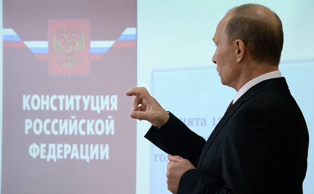 Что затеял Путин с Конституцией РФ?
