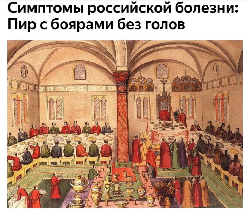 Симптомы российской болезни: Пир с боярами без голов
