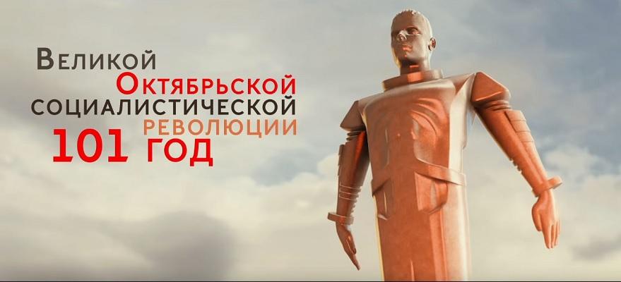 К 101-й годовщине Великого Октября 1917 года