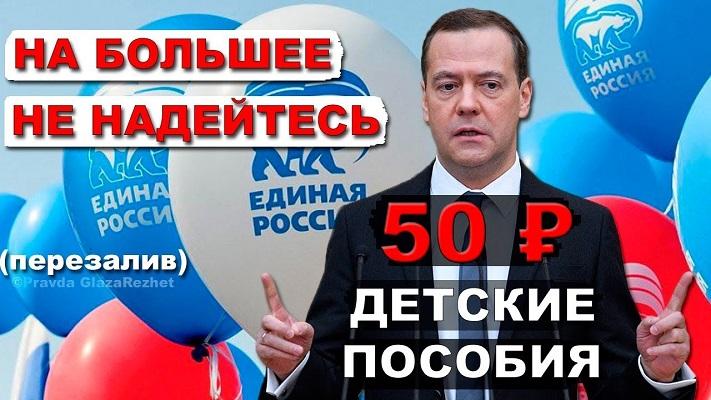 Единая Россия против детских пособий выше 50 рублей