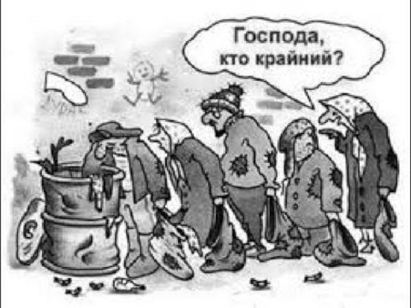 Вот почему наш народ сейчас в нищете