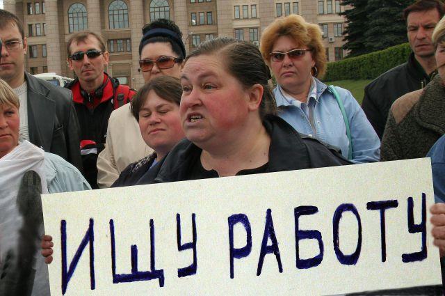 Безработица в СССР и РФ